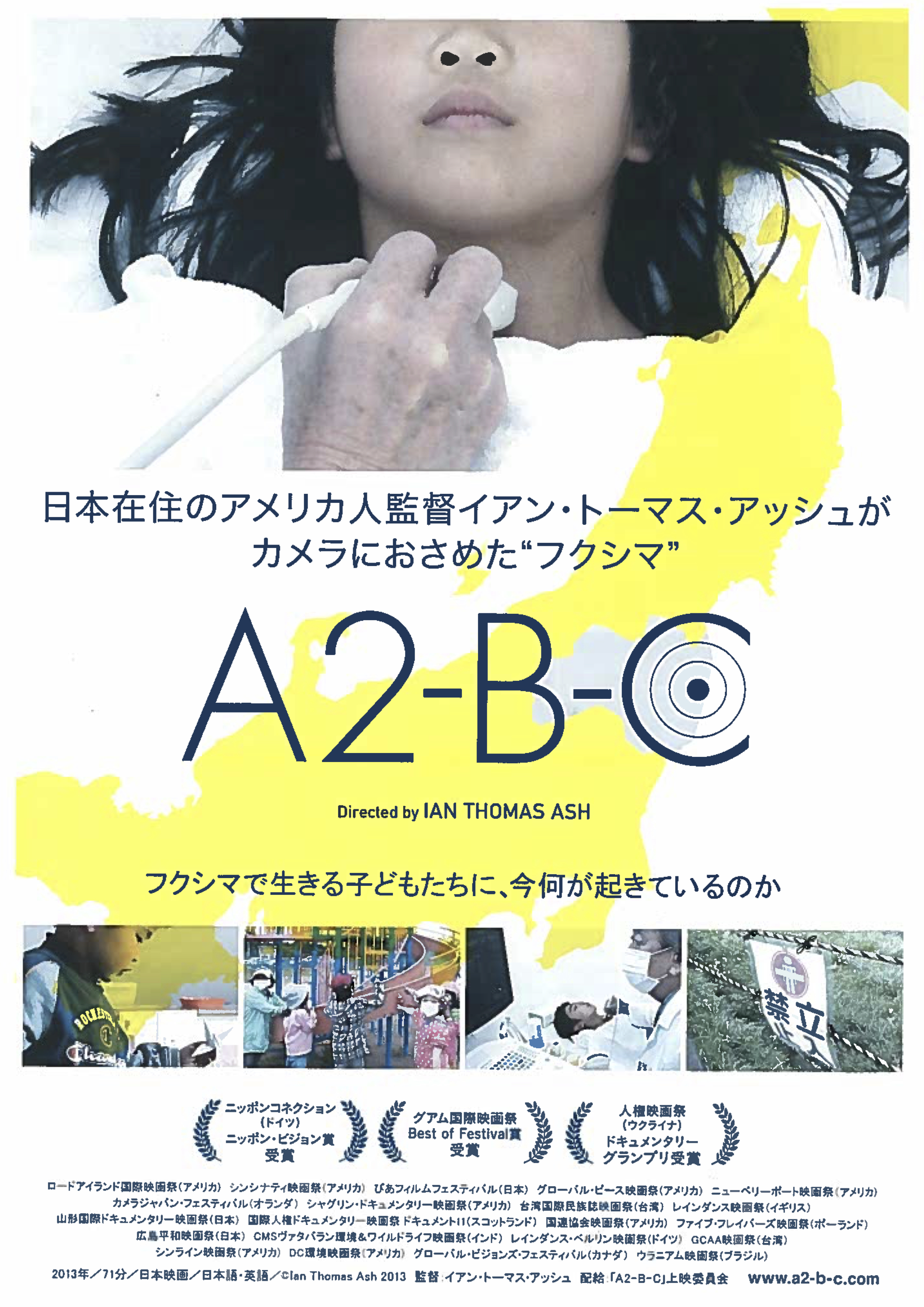 A2BC 3.11 Movie JPN Poster